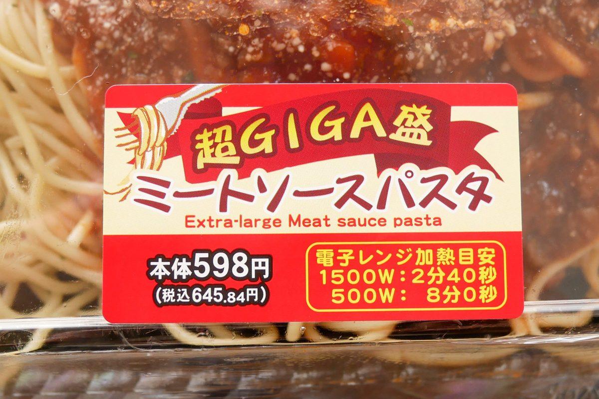 超GIGA盛ミートソースパスタ