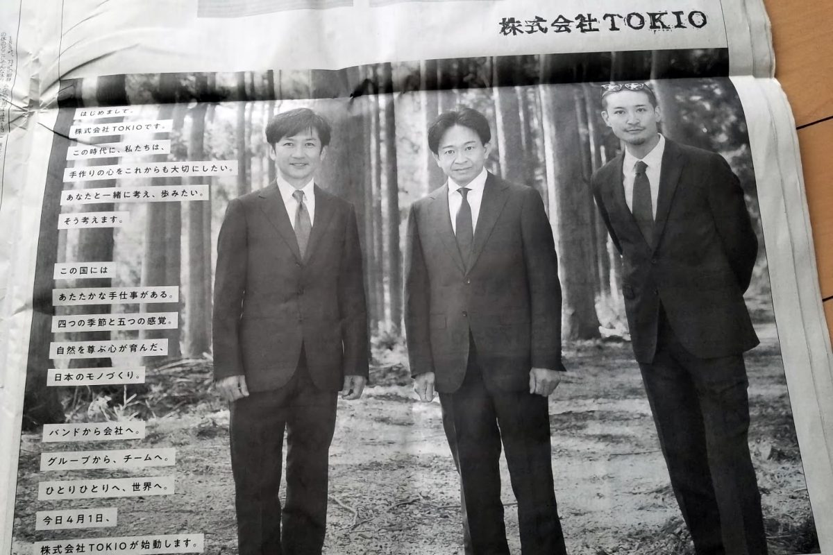 TOKIO新聞広告