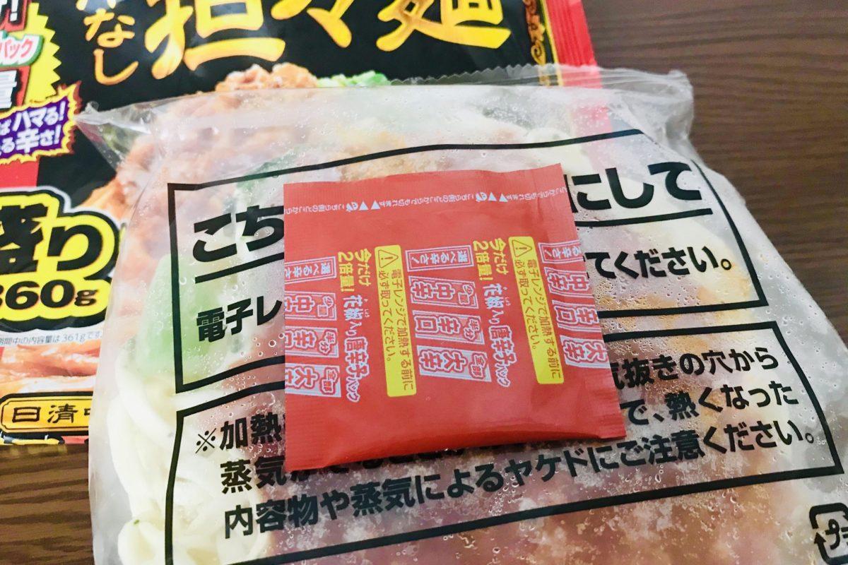 日清・汁なし担々麺