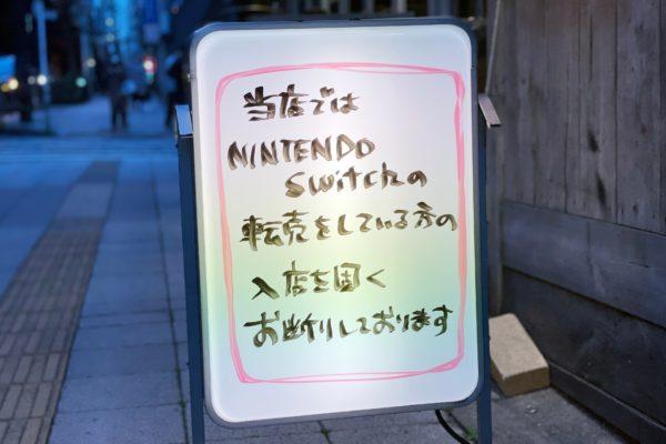 転売ヤーは入店禁止? 三宿にあるグリルレストランの看板が面白すぎる