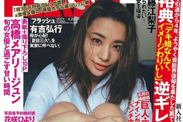 高橋メアリージュン、『FLASH』で表紙飾る 新ドラマにも期待大