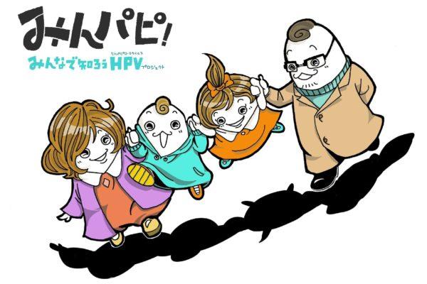 「子宮の日」に知っておきたい子宮頸がんとHPV 『みんパピ』コラボクイズ総集編