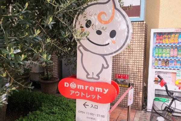 洋菓子メーカーの「アウトレット店舗」がお得すぎ 100円以下スイーツずらり