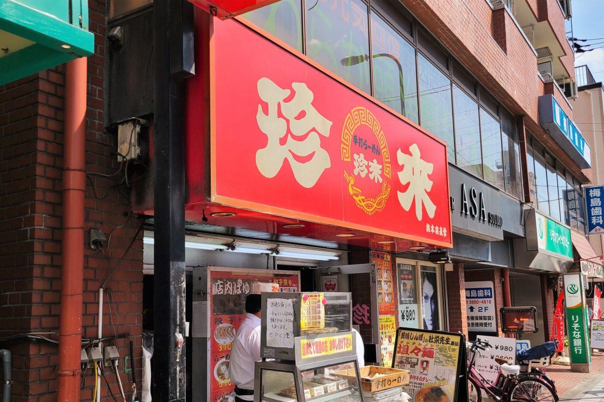 圧倒的なボリュームの中華料理チェーン「珍來」 デカ盛りチャーハンが最高すぎた