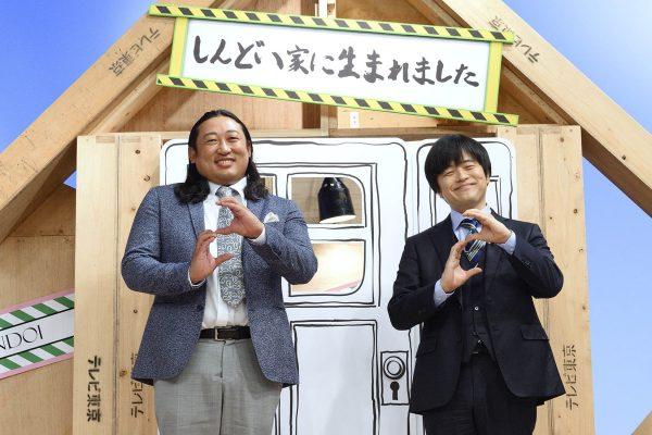 バカリズム・秋山竜次『しんどい家に生まれました!!』