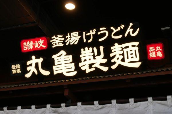 常連客なら常識 丸亀製麺の「釜揚げうどん」を最高においしく食べる方法