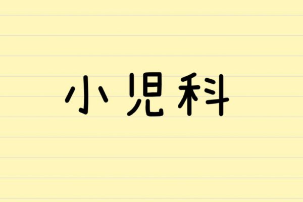 """『小児科』本当は何と読む? 11人に1人が""""誤読""""していたと判明…"""