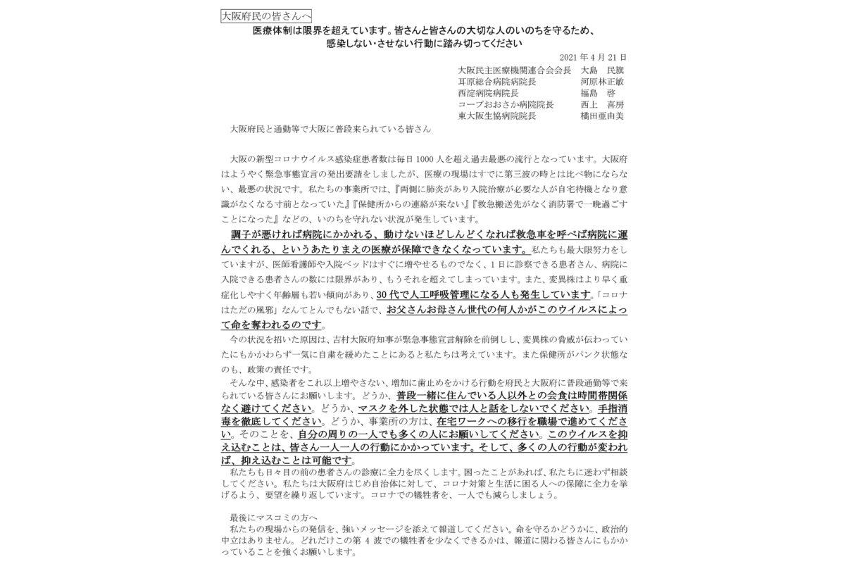 大阪民主医療機関連合会