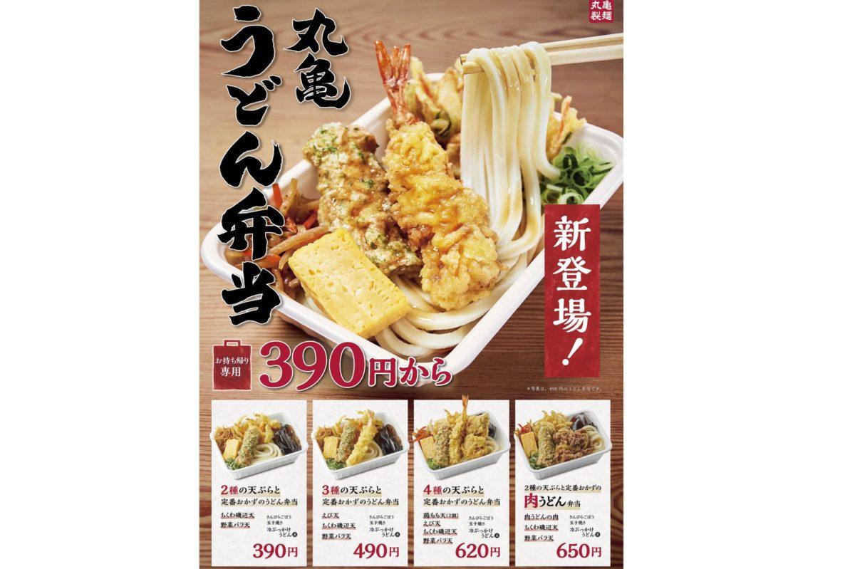 丸亀製麺・うどん弁当