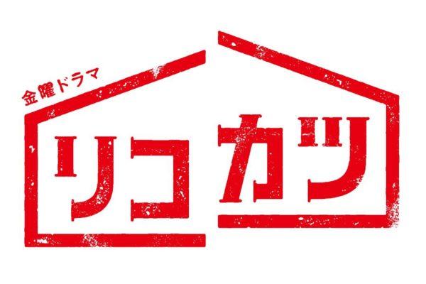 『リコカツ』ロゴ