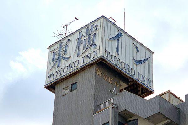 東横イン・宿泊客の忘れ物にフロントが驚愕 「これもう果たし状だろ…」の声も