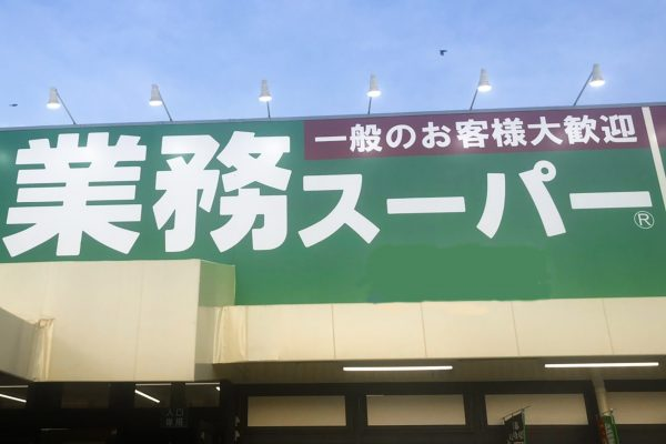 『業務スーパー』