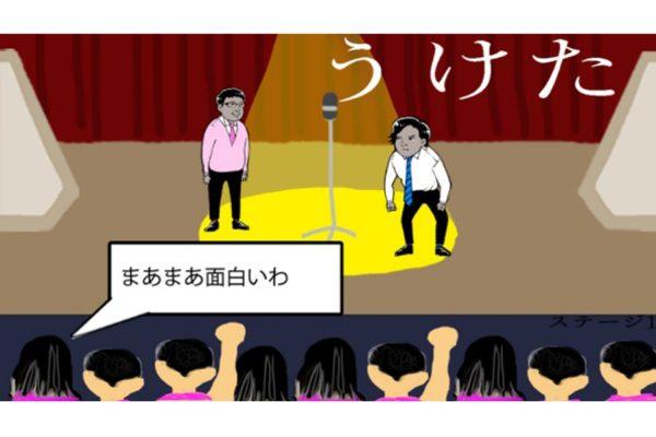 漫才王『スーパー野田ゲーPARTY』