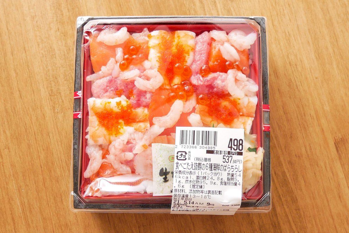 食べ応え抜群の6種海鮮のばらちらし