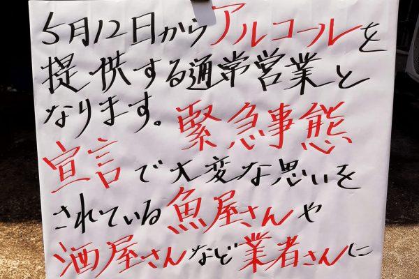 「アルコール提供し通常営業します」と掲示した日本料理店 店主の想いを直撃