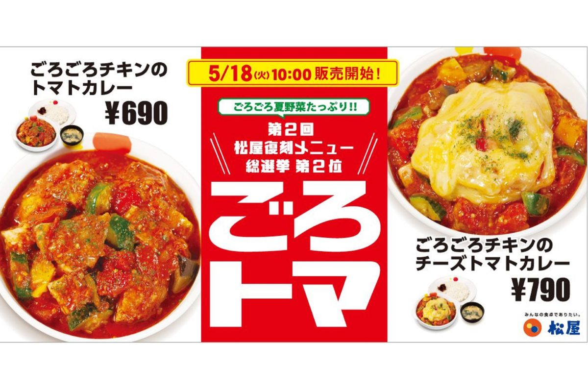 松屋(ごろごろチキンのトマトカレー)