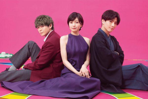 TBS新ドラマ『プロミス・シンデレラ』 二階堂ふみの三角関係のお相手2名が発表