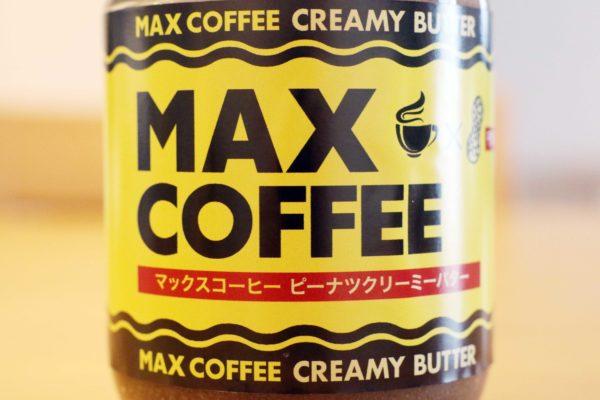 マックスコーヒーピーナツクリーミーバター