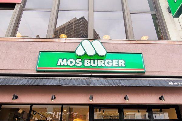 モスバーガーの人気商品が期間限定で復活 「めっちゃ嬉しい」の声