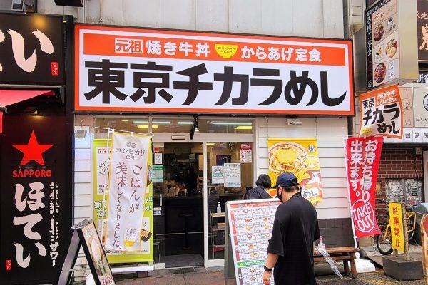 東京最後の「東京チカラめし」に新展開 限定メニューのクオリティに記者驚嘆