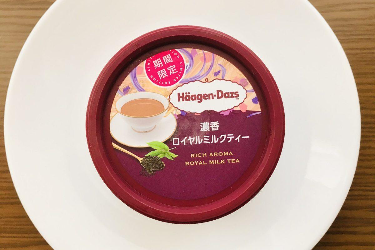 ハーゲンダッツ(濃香ロイヤルミルクティー)