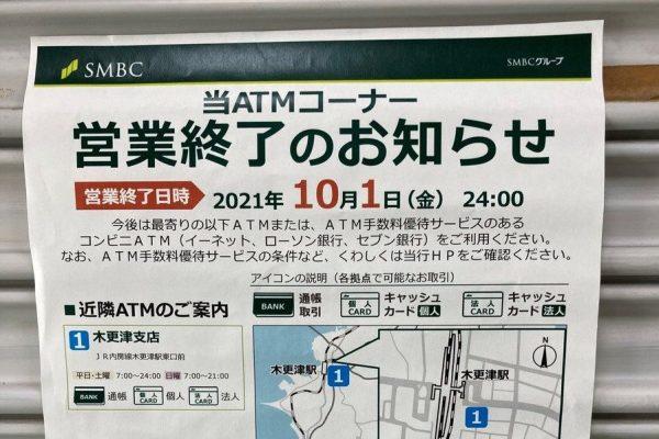 とある町のATMが突如「営業終了」へ 代わりに紹介された場所に衝撃走る
