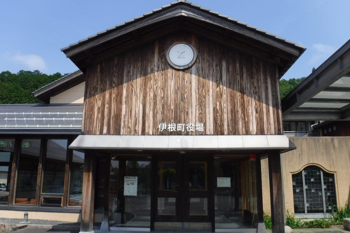 伊根町役場