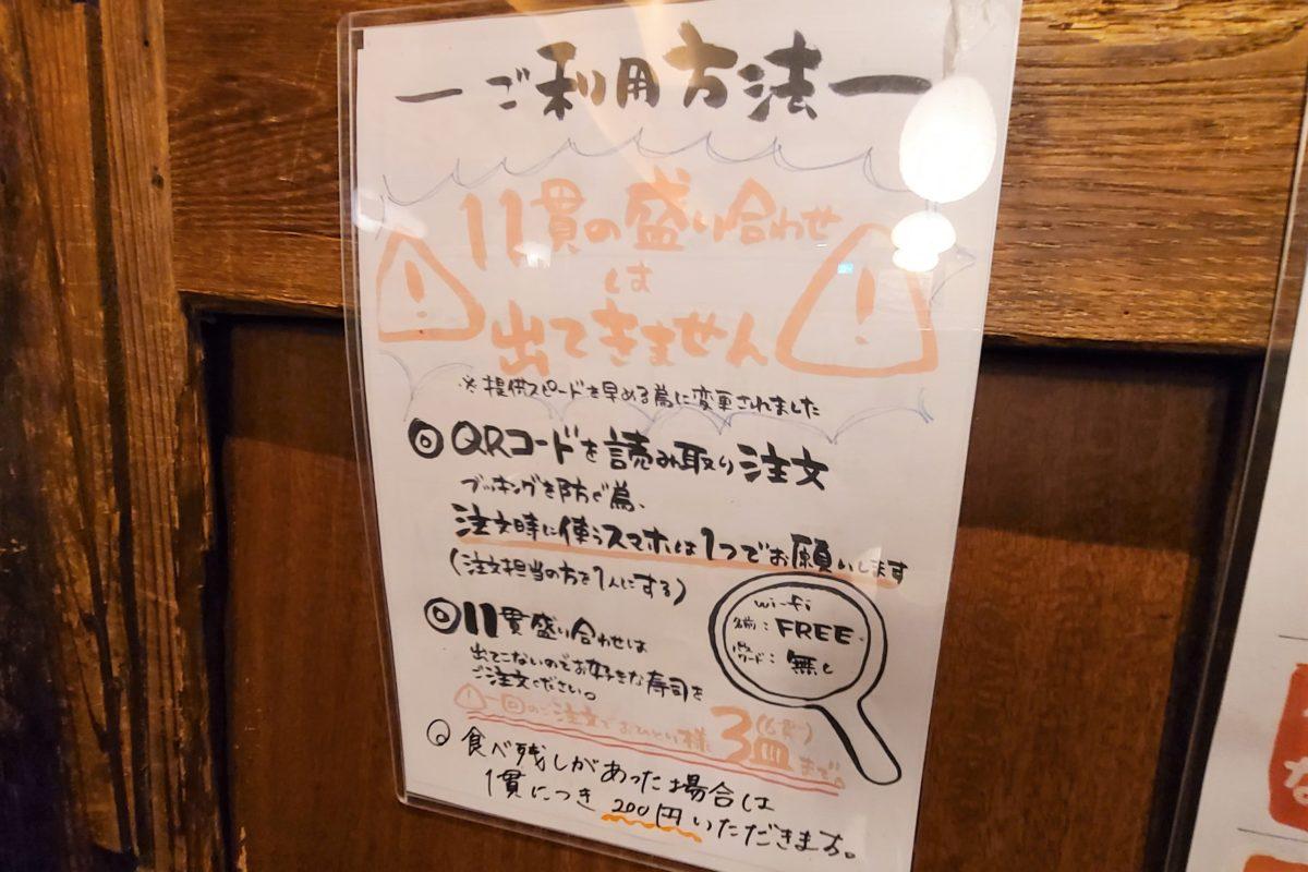 日本酒原価居酒屋