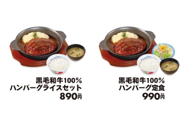 松屋(黒毛和牛100%ハンバーグ定食)
