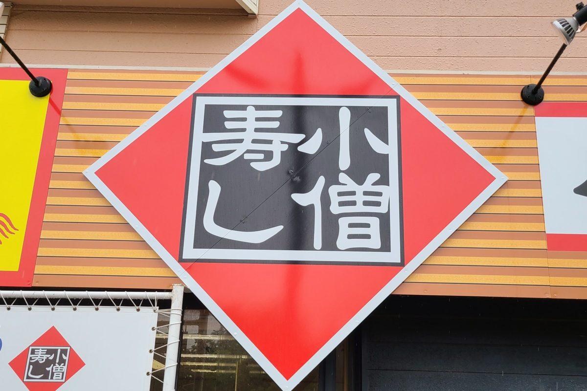 寿司職人を完全無視した小僧寿し「寿司じゃない寿司屋の弁当」が最高 重量1kg超