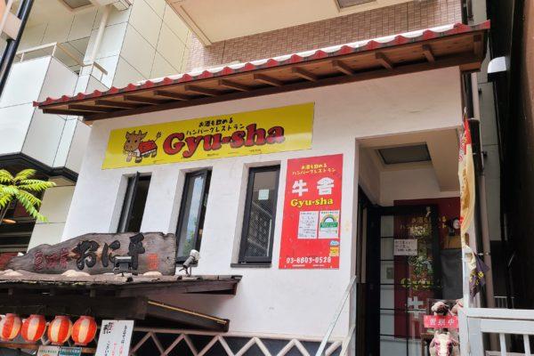 日本人の大好きがつまったデカ盛りメニュー カレーとハンバーグの相性に衝撃走る