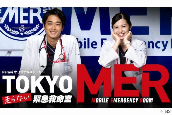 TOKYO MER 走らない緊急救命室