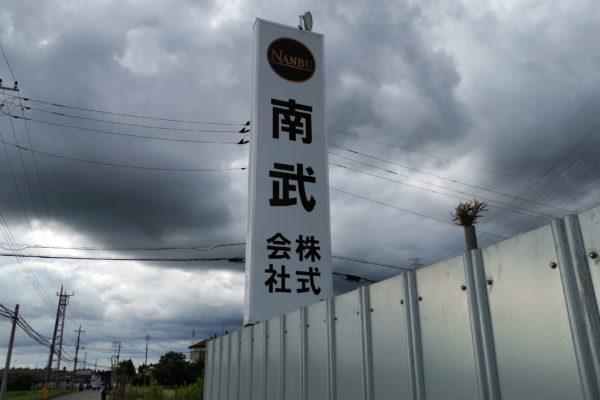 南武株式会社