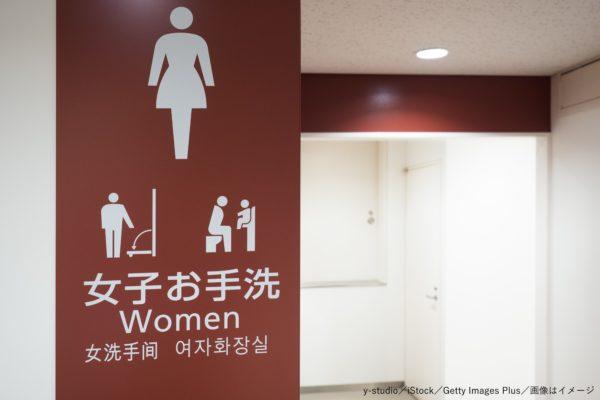 公衆トイレ・女子トイレ
