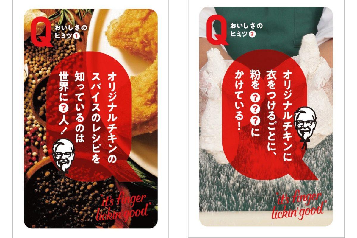 KFC創業記念カード2021