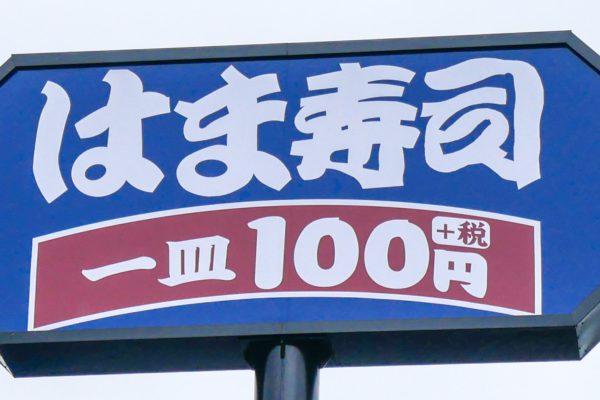 はま寿司の「レアステーキ丼」が激ウマ 500円とは思えない内容に驚き