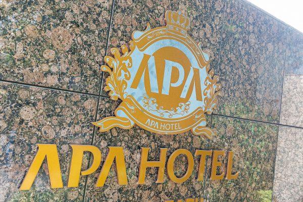 アパホテル「泊まり放題定額プラン」、29連泊してわかった短所と長所