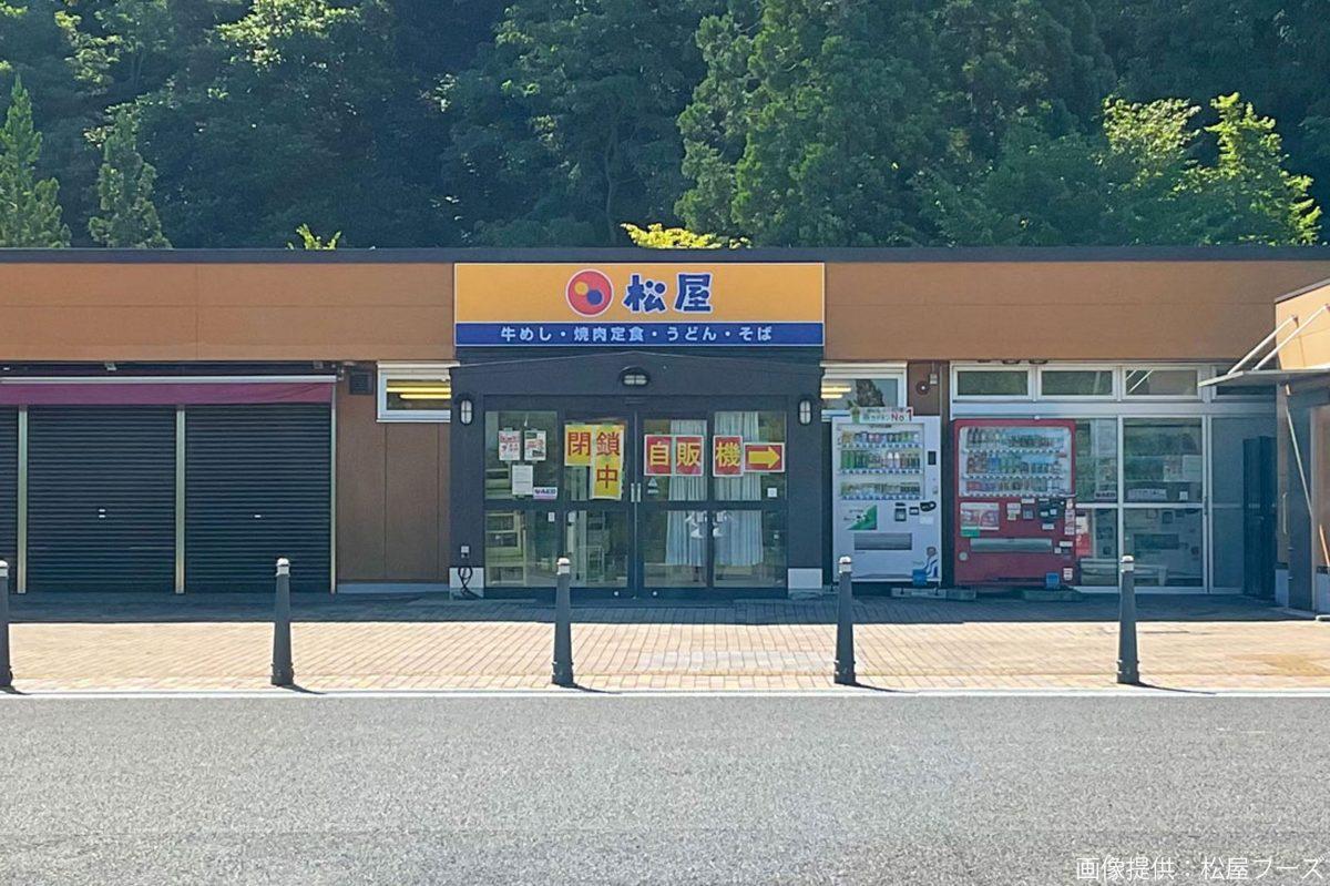 松屋 花輪SA(上り線)店