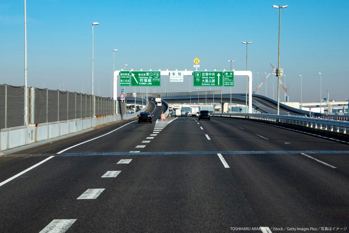高速道路・首都高速