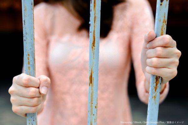 逮捕・投獄・刑務所
