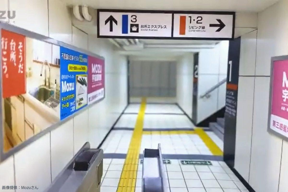 こびとの駅