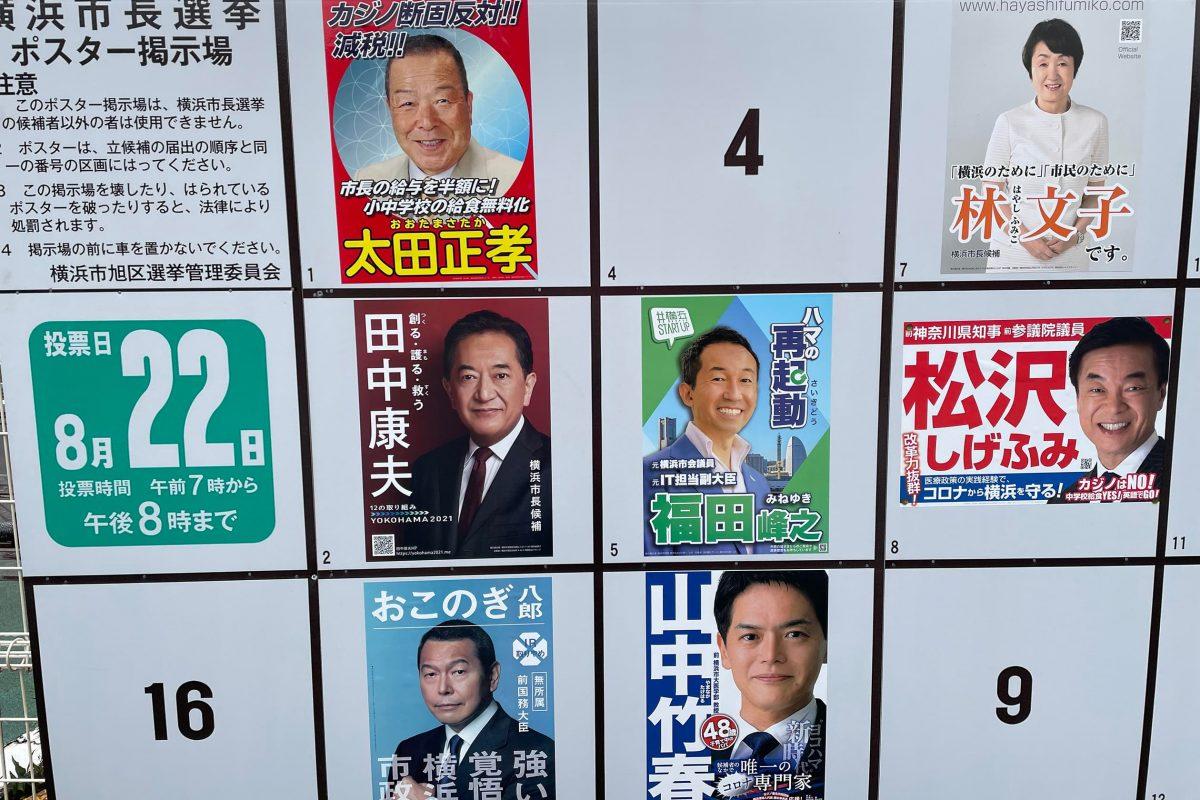横浜市長選