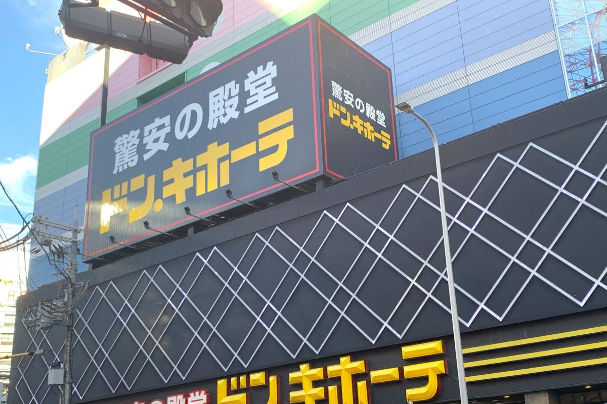 ドンキ梅田本店