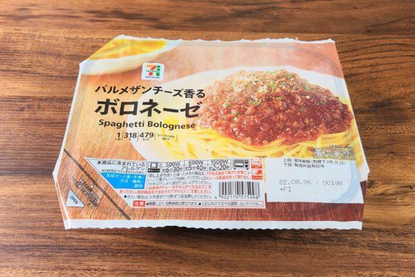 セブン、千葉県限定の「スパゲッティ」がオススメ 文句なしのコスパに感動