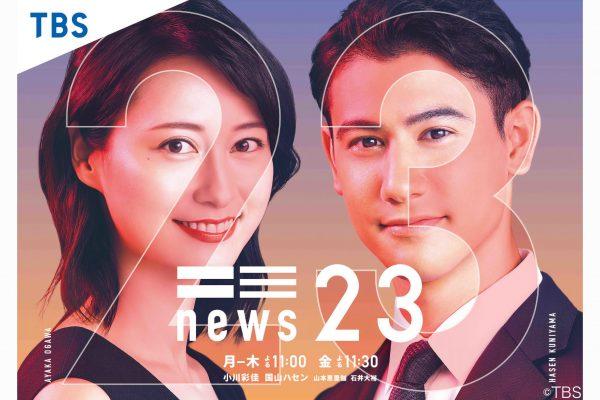 国山ハセンTBSアナが『news23』に新加入 Z世代への架け橋を担う