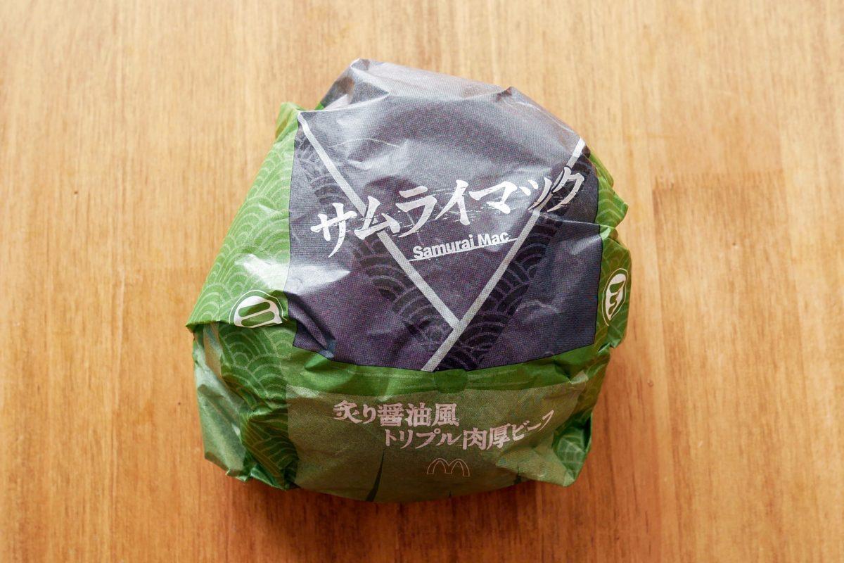 炙り醤油風 トリプル肉厚ビーフ