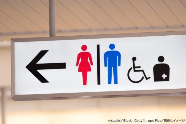 トイレの案内
