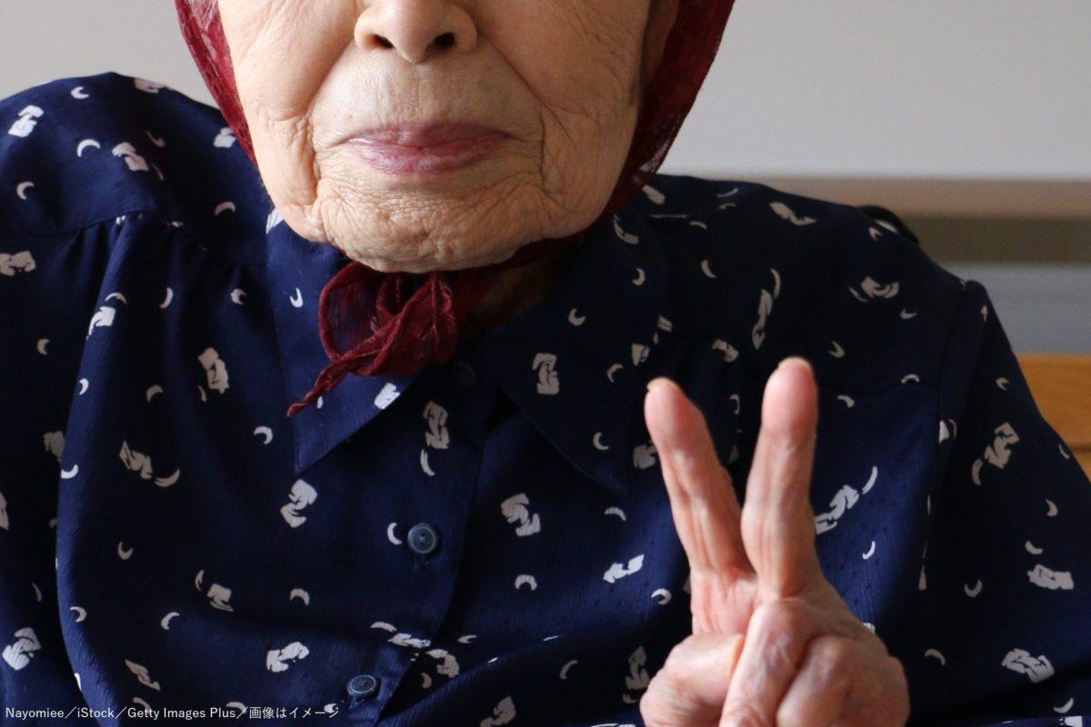 長寿・高齢者・高齢女性・おばあちゃん・祖母