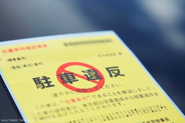 駐車違反・駐禁