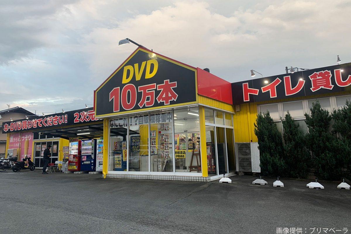利根書店 伊勢崎店